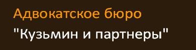 Адвокат Кузьмин Евгений Александрович