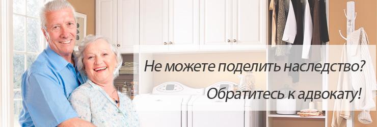 Адвокат по наследству в Киеве