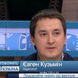 Адвокат Евгений Кузьмин в программе «Говорит Украина»